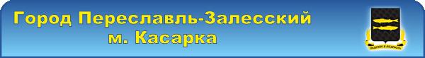 Переславль-Залесский, Касарка
