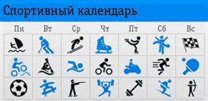 Фото - Спортивные календари циклических видов спорта