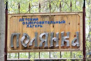 Фото вывески - Детский оздоровительный лагерь Полянка