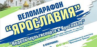 Фото - Ярославия 2012 - Неделя мультиспорта