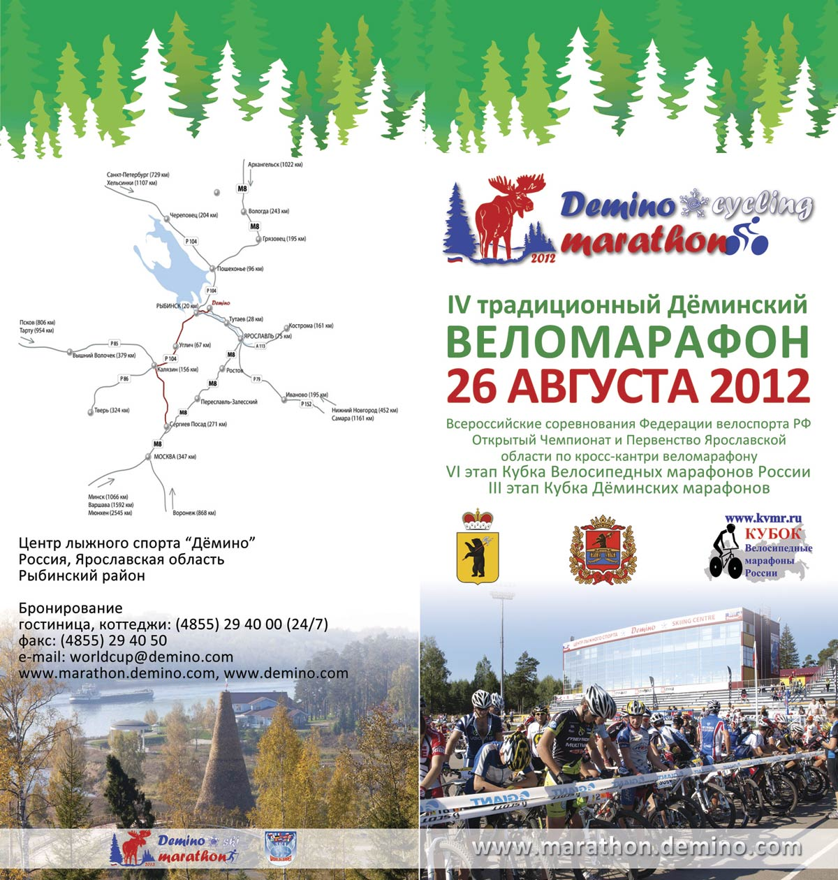 Буклет Деминского веломарафона-2012