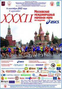 Московский Международный Марафон Мира 2012