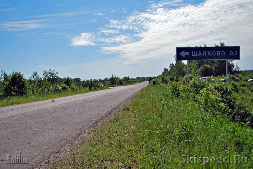 Указатель на деревню Шалково