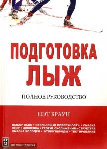 Обложка книги Подготовка лыж - Нет Браун