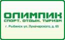 Магазин спорттоваров Олимпик