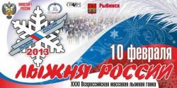 Лыжня России 2013 в Демино
