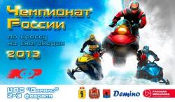 Афиша соревнований на снегоходах