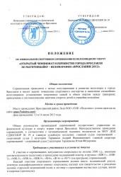 Положение веломарафона Ярославия 2013, стр. 1