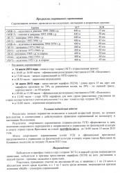Положение веломарафона Ярославия 2013, стр. 2