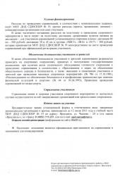 Положение веломарафона Ярославия 2013, стр. 3