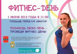 Афиша Фитнес-день 2013