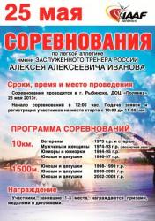 Афиша Открытого Чемпионата и первенства города Рыбинска по бегу на шоссе