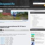 Скриншот с сайта skispeed.ru