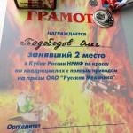 Грамота Олега Подобедова (Ярославль)