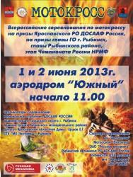 Афиша Мотокросс в Рыбинске