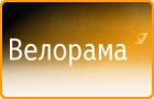 Интернет-магазин Велорама - велосипеды и аксессуары