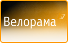 Логотип Интернет-магазин Велорама