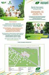Афиша и схема круга Зеленого марфона 2013