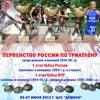 Этап кубка России по триатлону в Демино