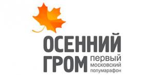 Логотип - Осенний гром 2013