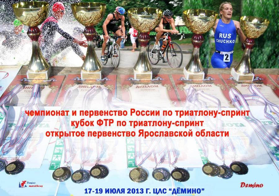 triatlon_chem_rossii_18.07_skispeedRu