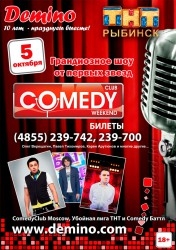 Афиша Comedy Club Weekend