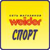Логотип Спортивный магазин Weider-Спорт Ярославль