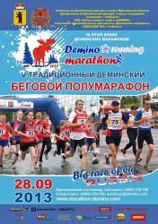 Афиша Деминского бегового полумарафона 2013
