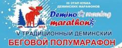 Деминский беговой полумарафон 2013