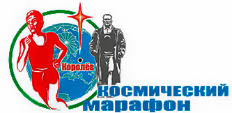 Лого - Королёвский космический марафон