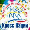 Логотип Кросс нации 2013