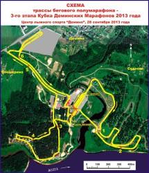 Схема трассы демсинского бегового полумарафона 2013