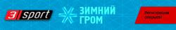 Регистрация на лыжную гонку Зимний гром 2014