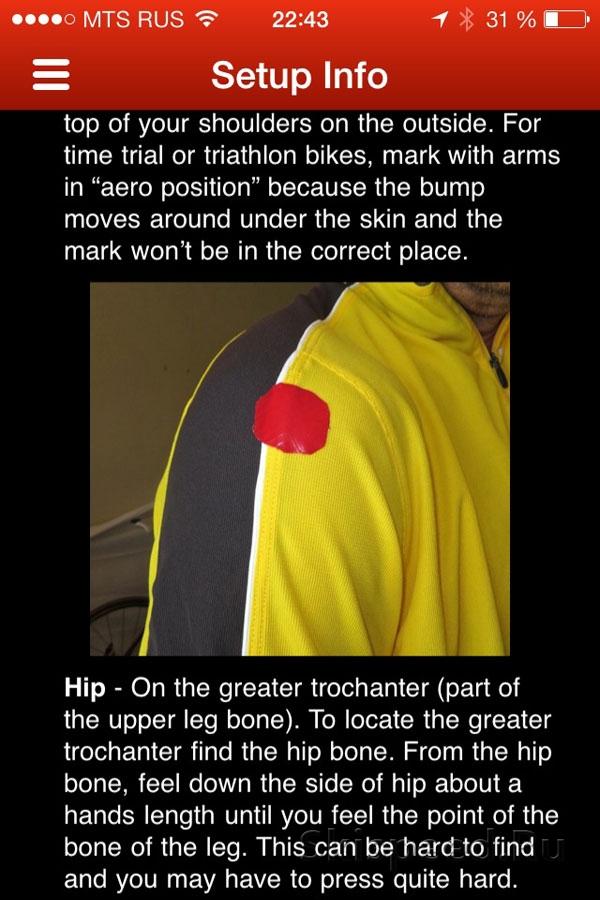 Точка наклеивания на плече велосипедиста. Фото
