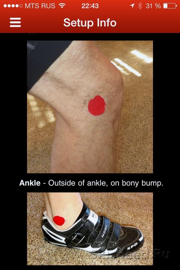 Точка наклеивания на колене и лодыжке велосипедиста - фото