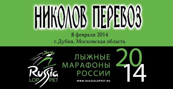 Афиша лыжного марафона Николов Перевоз 2014