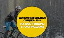 Дополнительная скидка 10% на все товары для велогонок