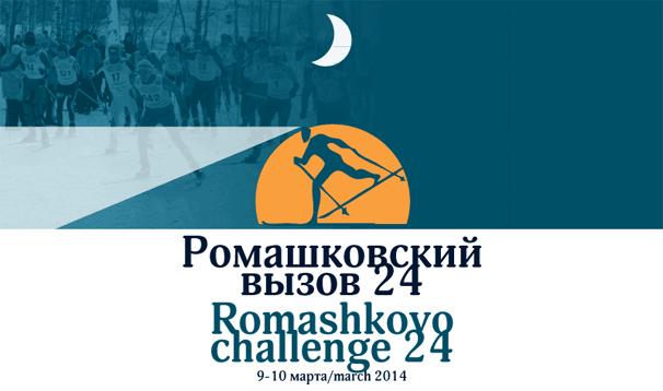 Лыжная гонка Ромашковский вызов 24 - 2014 год