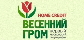Весенний гром - Первый московский полумарафон