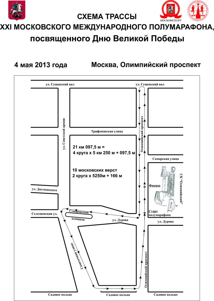 Фото схемы трассы ММММ 2014