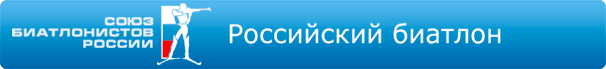 Логотип российского биатлона СБР