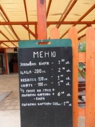 Фото меню в кафе Бяла, Болгария