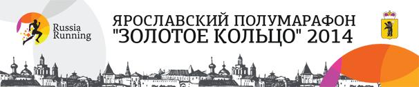 Ярославский полумарафон - Логотип
