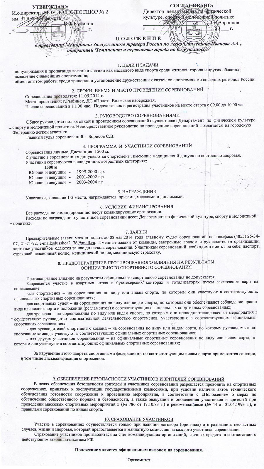 Положение о проведении Открытого Чемпионата г. Рыбинска по бегу на шоссе памяти Иванова А.А., 2014