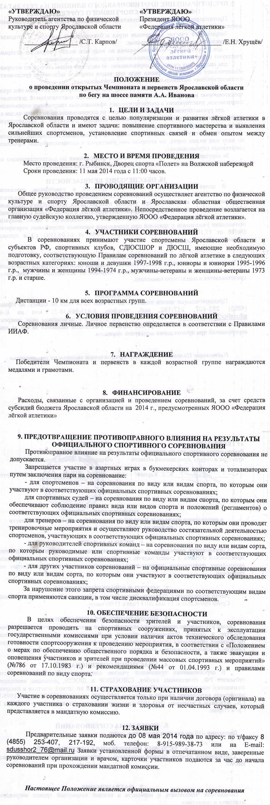 Положение о проведении Открытого Чемпионата Ярославской области по бегу на шоссе памяти А.А. Иванова, Рыбинск 2014