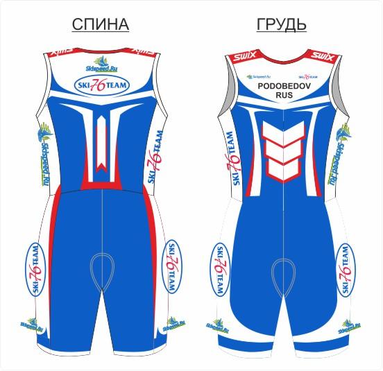 Костюм для триатлона СК Ski 76 Team - макет