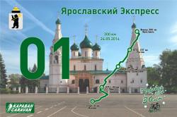 Караван веломарафон Ярославский экспресс 2014