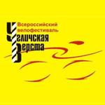 Угличская верста 2014 - логотип