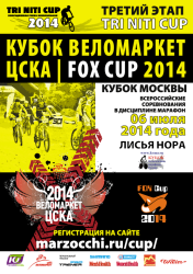 Афиша. Кубок Веломаркет ЦСКА 2014