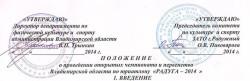 Положение триатлона во Владимирской области Радуга 2014